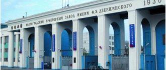 Волгоградский тракторный заводе