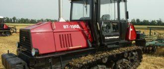 ВТ 150 трактор