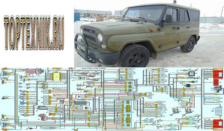 УАЗ Хантер электрическая схема